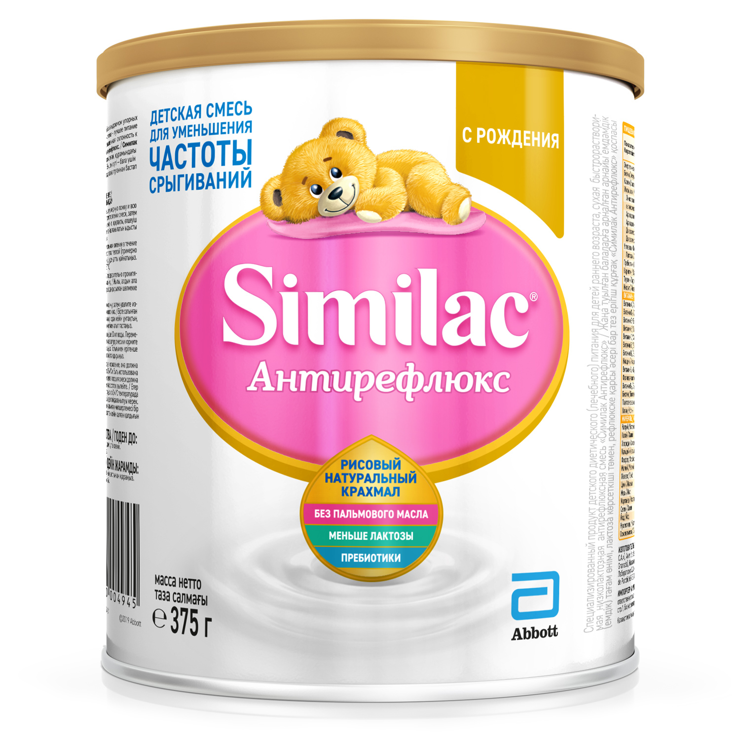 Смесь Similac (Abbott) Антирефлюкс (с рождения) 375 г 004945